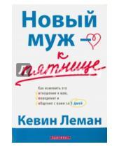 Картинка к книге Кевин Леман - Новый муж - к пятнице