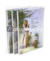 Картинка к книге Йохевед Сегаль - Так поступали наши мудрецы. В 3-х томах