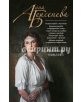 Картинка к книге Анна Берсенева - Красавица некстати