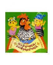 Картинка к книге Дрофа - Курочка-рябушечка