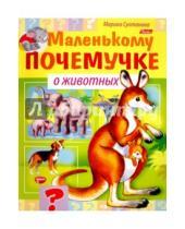 Картинка к книге Марина Султанова - О животных
