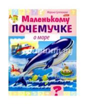 Картинка к книге Марина Султанова - О море