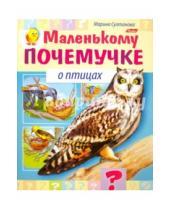 Картинка к книге Марина Султанова - О птицах