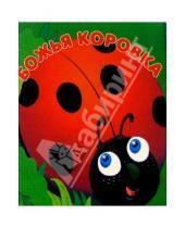 Картинка к книге Дрофа - Божья коровка