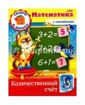 Картинка к книге Марина Султанова - Скоро в школу. Математика. Количественный счет. Книга с наклейками