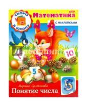 Картинка к книге Марина Султанова - Скоро в школу. Математика. Понятие числа. Книга с наклейками