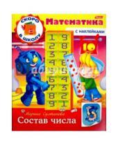 Картинка к книге Марина Султанова - Скоро в школу. Математика. Состав числа. Книга с наклейками