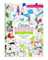 Картинка к книге Попурри - Оживи волшебные картинки по цветам, фруктам и сказочным символам
