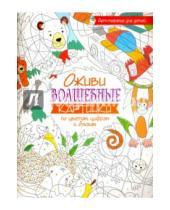 Картинка к книге Попурри - Оживи волшебные картинки по цветам, цифрам и буквам