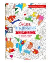 Картинка к книге Попурри - Оживи волшебные картинки по цветам, цифрам и символам лета