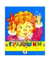 Картинка к книге Дрофа - Гулюшки