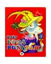 Картинка к книге Дрофа - Идет коза рогатая