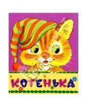 Картинка к книге Дрофа - Котенька