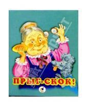 Картинка к книге Дрофа - Прыг-скок!