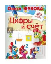 Картинка к книге Станиславовна Олеся Жукова - Цифры и счет