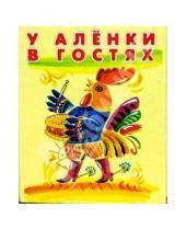 Картинка к книге Дрофа - У Аленки в гостях