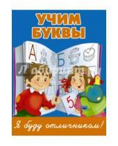 Картинка к книге Я буду отличником - Учим буквы