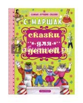 Картинка к книге Яковлевич Самуил Маршак - Сказки для детей