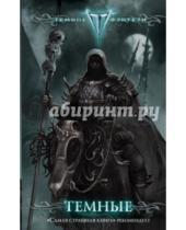 Картинка к книге Темное фэнтези - Темные