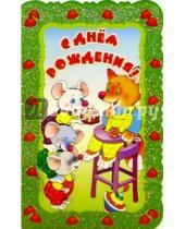 Картинка к книге Открыткин и К - 5Т-012/День рождения/открытка вырубка двойная