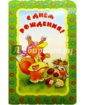 Картинка к книге Открыткин и К - 5Т-013/День рождения/открытка вырубка двойная