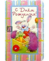 Картинка к книге Открыткин и К - 5Т-017/День рождения/открытка вырубка двойная
