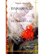 Картинка к книге Марит Лаурин - Парцифаль и путь к Граалю