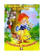 Картинка к книге Читаем по слогам - Читаем по слогам: Красная Шапочка