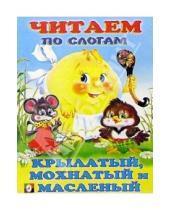 Картинка к книге Читаем по слогам - Читаем по слогам: Крылатый, мохнатый и масленый