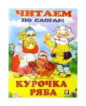 Картинка к книге Читаем по слогам - Читаем по слогам: Курочка Ряба