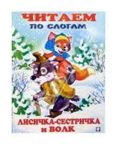 Картинка к книге Читаем по слогам - Читаем по слогам: Лисичка-сестричка и волк