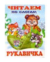 Картинка к книге Читаем по слогам - Читаем по слогам: Рукавичка