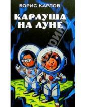 Картинка к книге Борис Карлов - Карлуша на луне