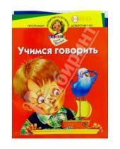 Картинка к книге Станиславовна Олеся Жукова - Учимся говорить. Для детей 3-4 лет