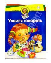 Картинка к книге Станиславовна Олеся Жукова - Учимся говорить. Для детей 5-6 лет