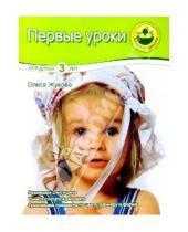 Картинка к книге Станиславовна Олеся Жукова - Первые уроки для детей 3-х лет