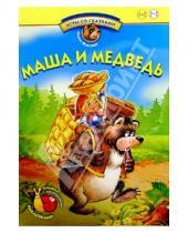 Картинка к книге Станиславовна Олеся Жукова - Игры со сказками: Маша и медведь. Книжка с многоразовыми наклейками. Для детей 2-3 лет