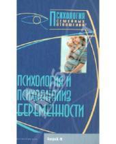 Картинка к книге Психология семейных отношений - Психология и психоанализ беременности. Хрестоматия