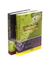 Картинка к книге Бахрах-М - Психология личности. Хрестоматия. В двух томах