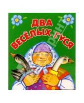 Картинка к книге Дрофа - Два веселых гуся