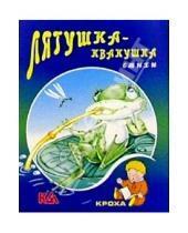 Картинка к книге Николаевич Дмитрий Новиков - Лягушка-квакушка: Стихи