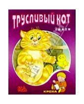 Картинка к книге Николаевич Дмитрий Новиков - Трусливый кот: Стихи