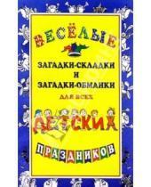 Картинка к книге Дмитриевна Инесса Агеева - Веселые загадки-складки и загадки-обманки для всех школьных праздников