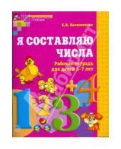 Картинка к книге Владимировна Елена Колесникова - Я составляю числа. Рабочая тетрадь для детей  5-7 лет