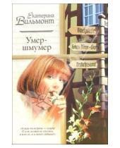 Картинка к книге Николаевна Екатерина Вильмонт - Умер-шмумер