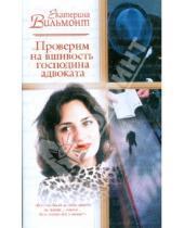 Картинка к книге Николаевна Екатерина Вильмонт - Проверим на вшивость господина адвоката