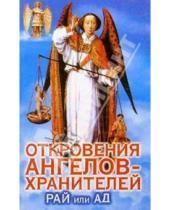 Картинка к книге Ильдарович Ренат Гарифзянов - Откровения ангелов-хранителей: Рай или Ад