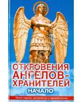 Картинка к книге Ильдарович Ренат Гарифзянов - Откровения ангелов-хранителей: Начало