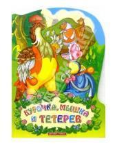 Картинка к книге Дрофа - Курочка, мышка и тетерев