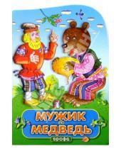Картинка к книге Дрофа - Мужик и медведь